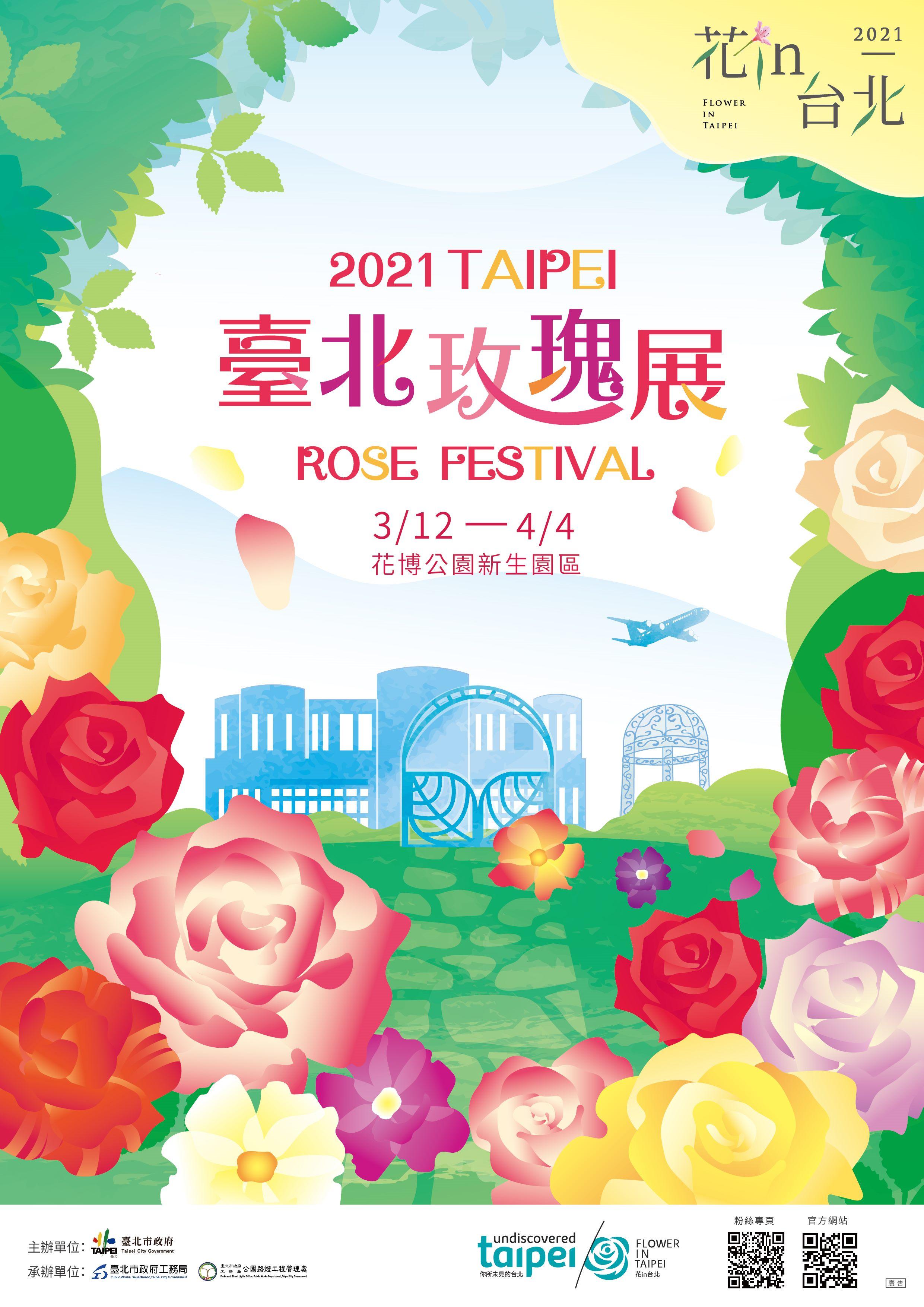 2021臺北玫瑰展主視覺海報