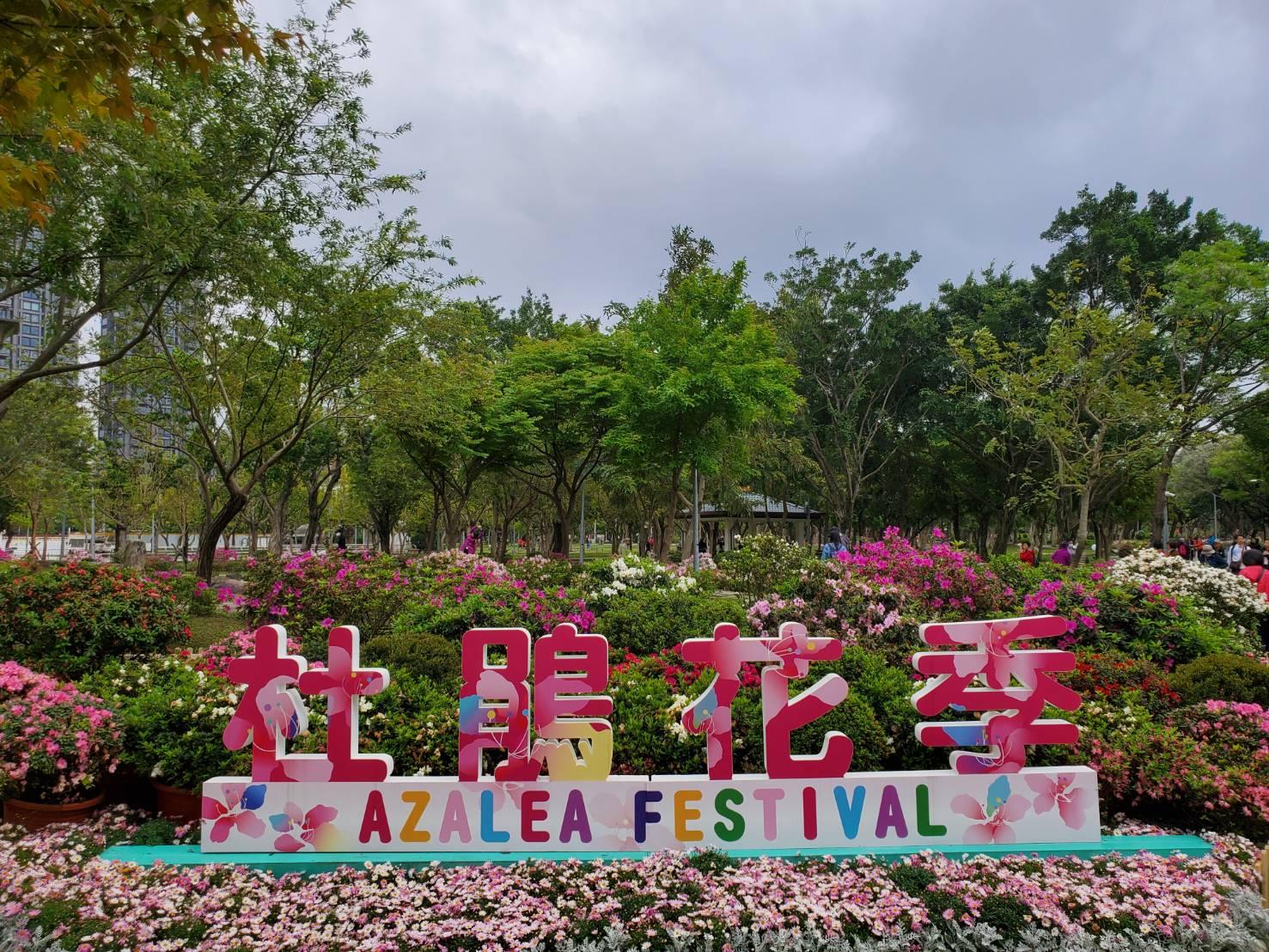 圖3.2021臺北杜鵑花季在白色情人節開跑
