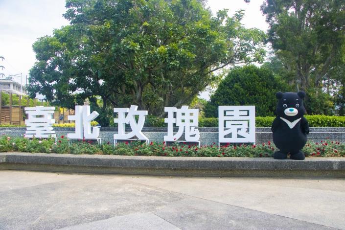 圖5. 2021臺北玫瑰展的尾聲讓熊讚帶你回顧2021精彩花季活動!