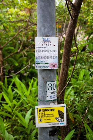 1 螢火蟲保育告示牌