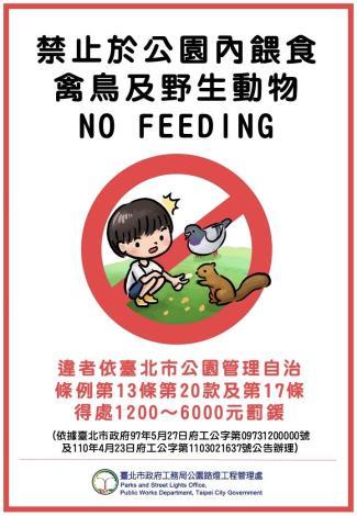 圖2.禁止餵食罰鍰公告