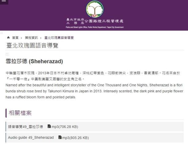 圖4 民眾可從公園處官網點選「業務資訊」項下「臺北玫瑰園語音導覽」了解園區內指標性