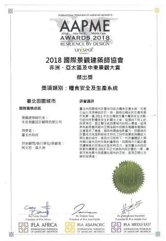 2018 景觀界世界級榮譽AAPME AWARDS中文版-糧食安全及生產系統(田園城市)[另開新視窗]