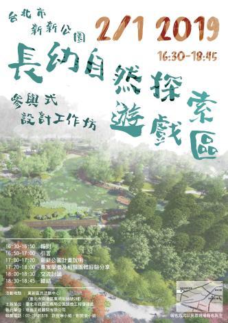 新新公園海報-01