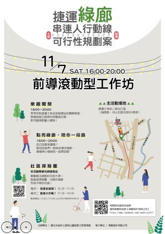 捷運綠廊-工作坊(二)宣傳海報-RGB_宣傳海報