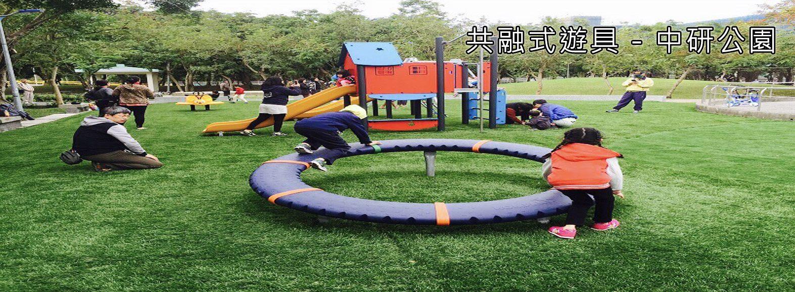 共融式遊具中研公園