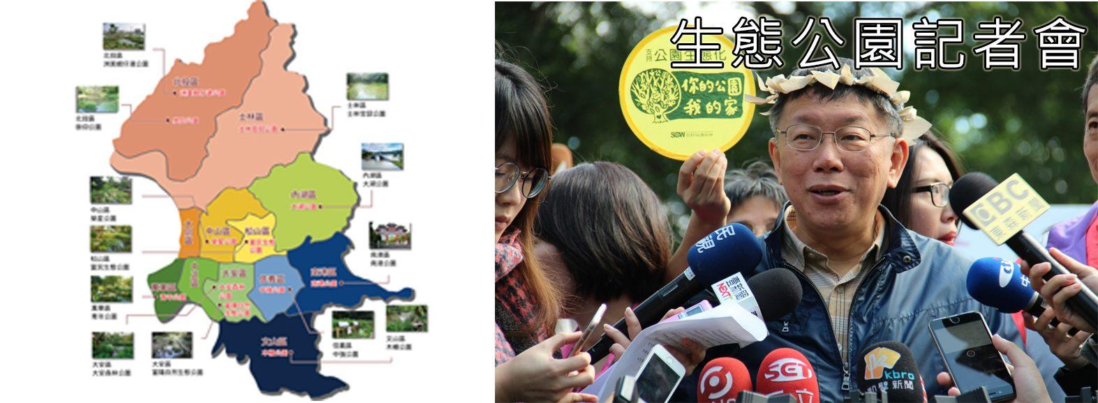 生態公園記者會