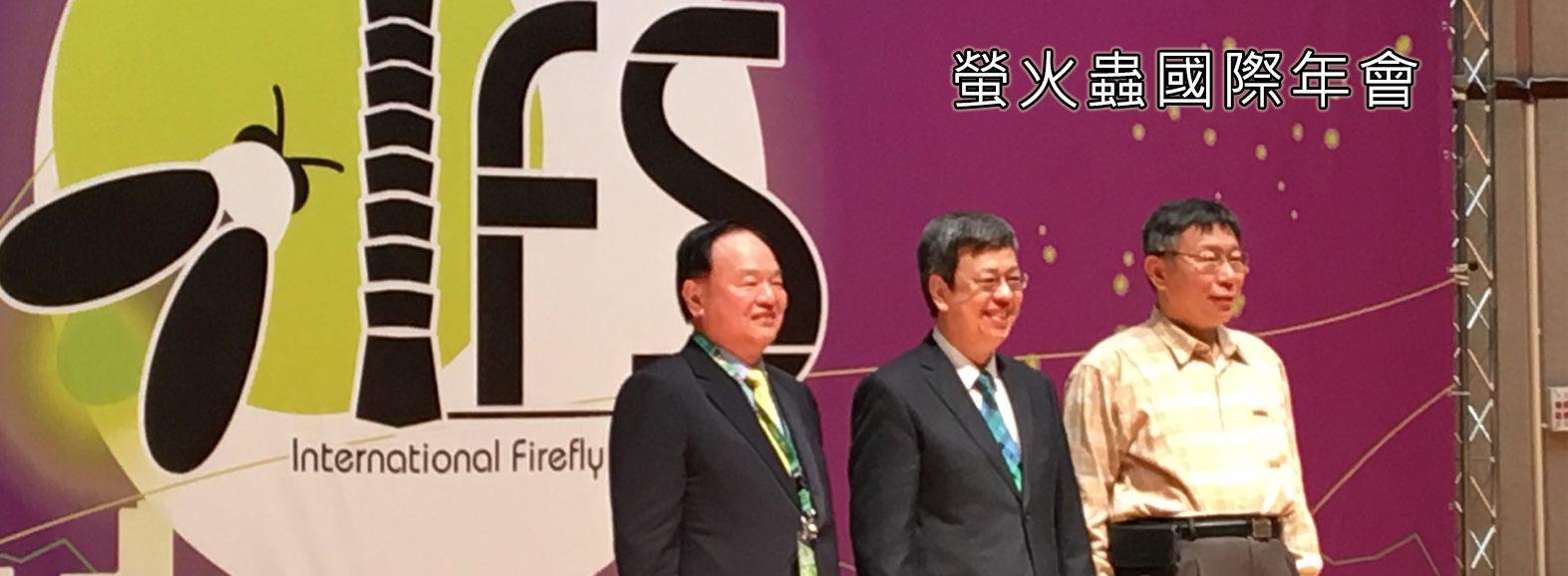 螢火蟲國際年會