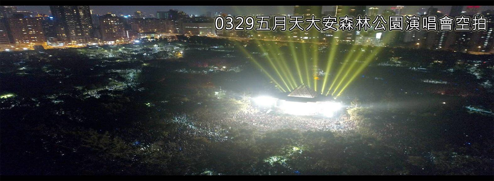 0329五月天大安森林公園演唱會空拍