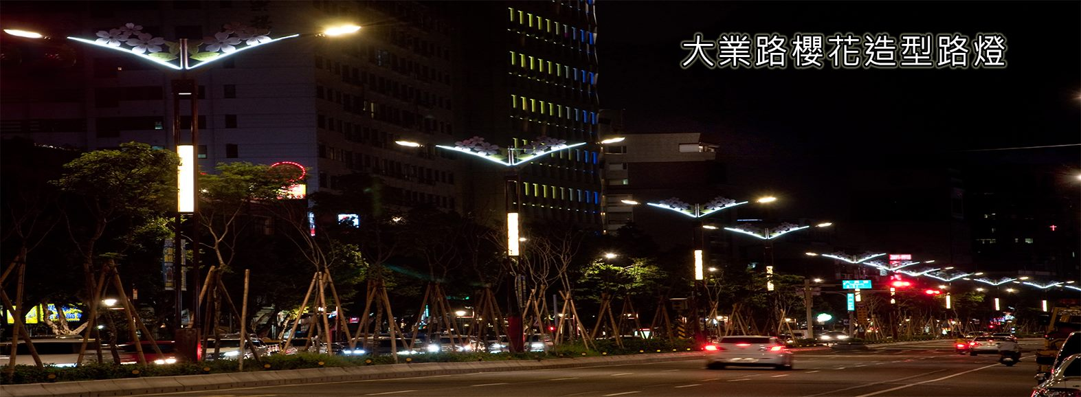 大業路櫻花造型路燈