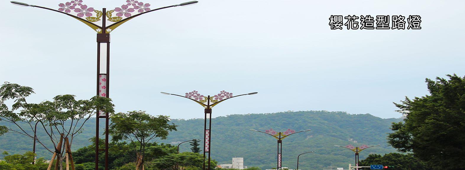 櫻花造型路燈