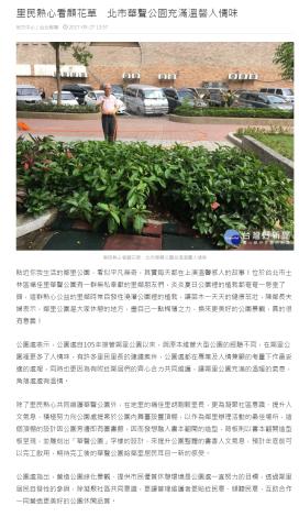 里民熱心看顧花草 北市華聲公園充滿溫馨人情味 (台灣。好新聞報)