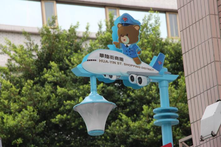 9.可愛的華陰街飛機熊路燈.JPG[開啟新連結]