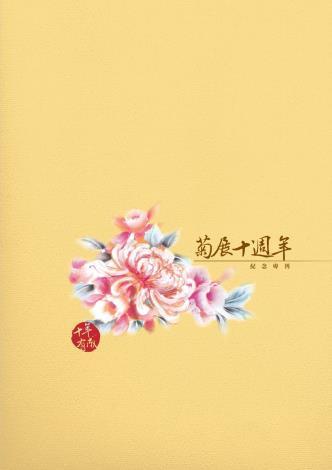 2011菊展10年有成紀念專刊(2011.12)