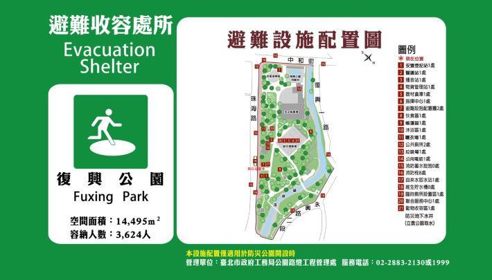 北投區防災(復興)公園避難設施配置圖2