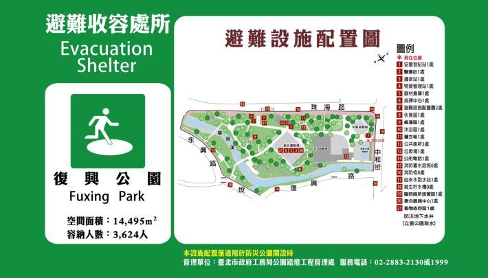 北投區防災(復興)公園避難設施配置圖1