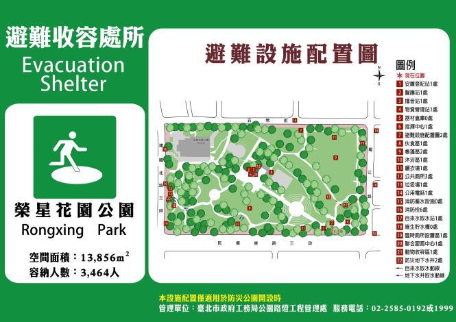 榮星公園避難收容處所