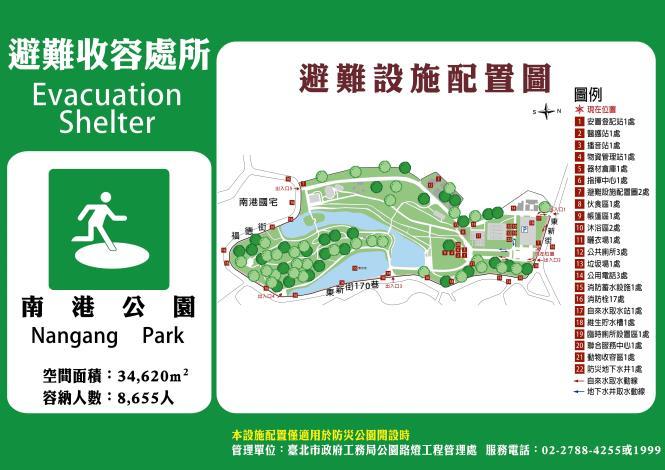 南港公園避難收容處所_09