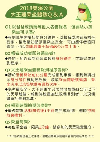 2018雙溪公園大王蓮QA[開啟新連結]