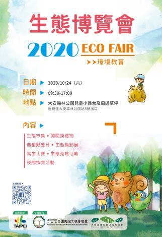 2020生態博覽會DM
