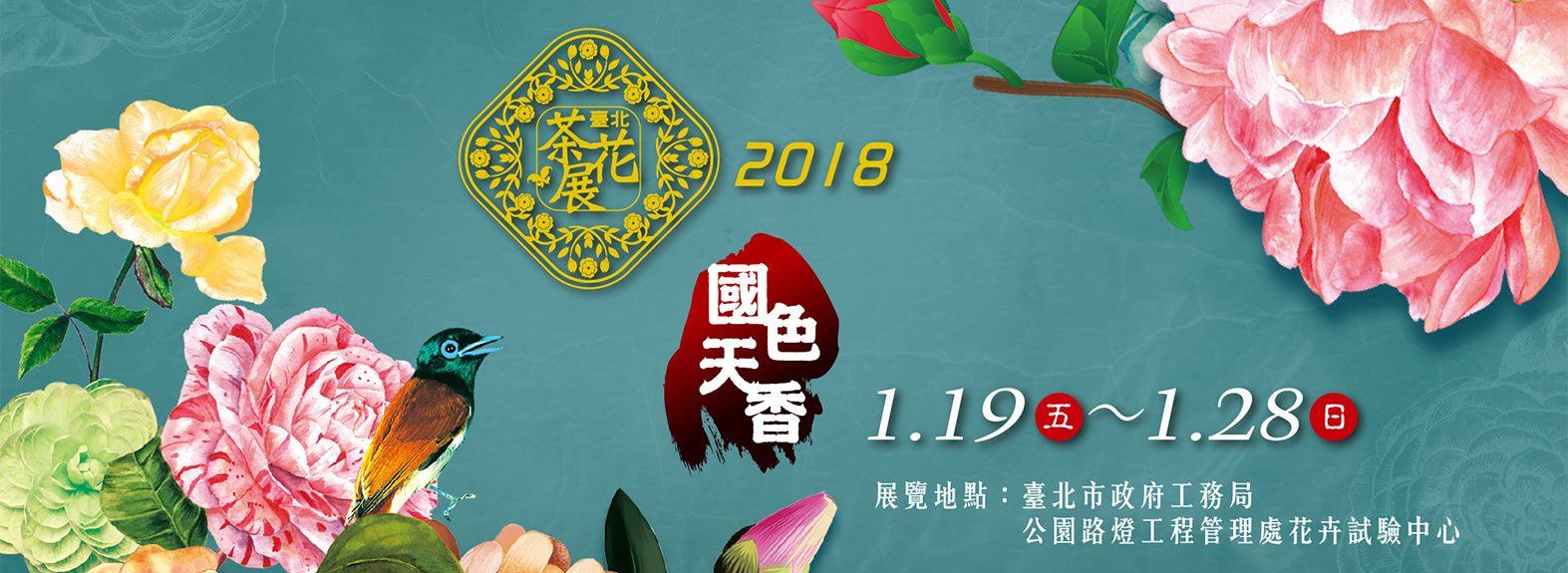 2018茶花展