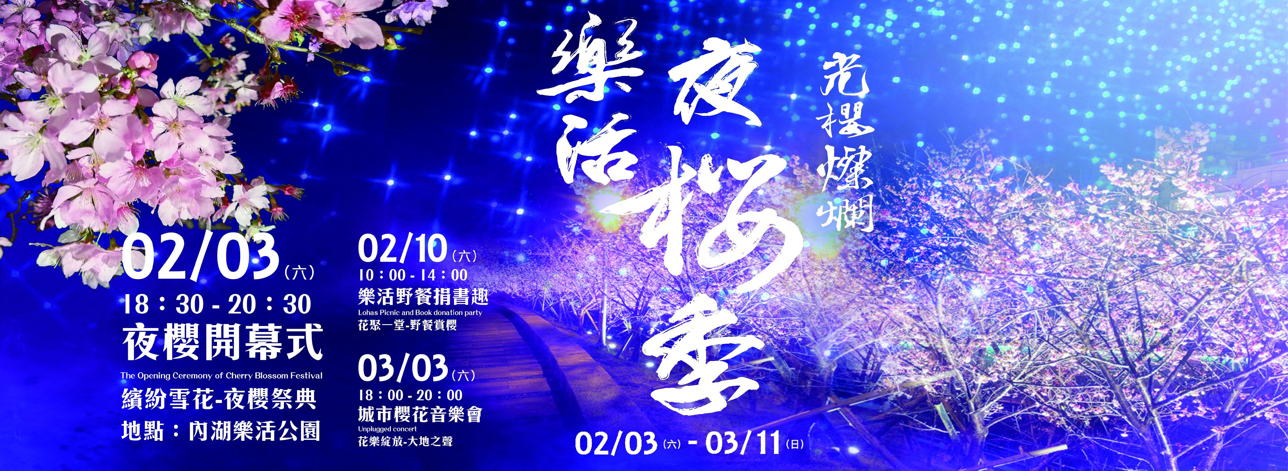2018樂活夜櫻季