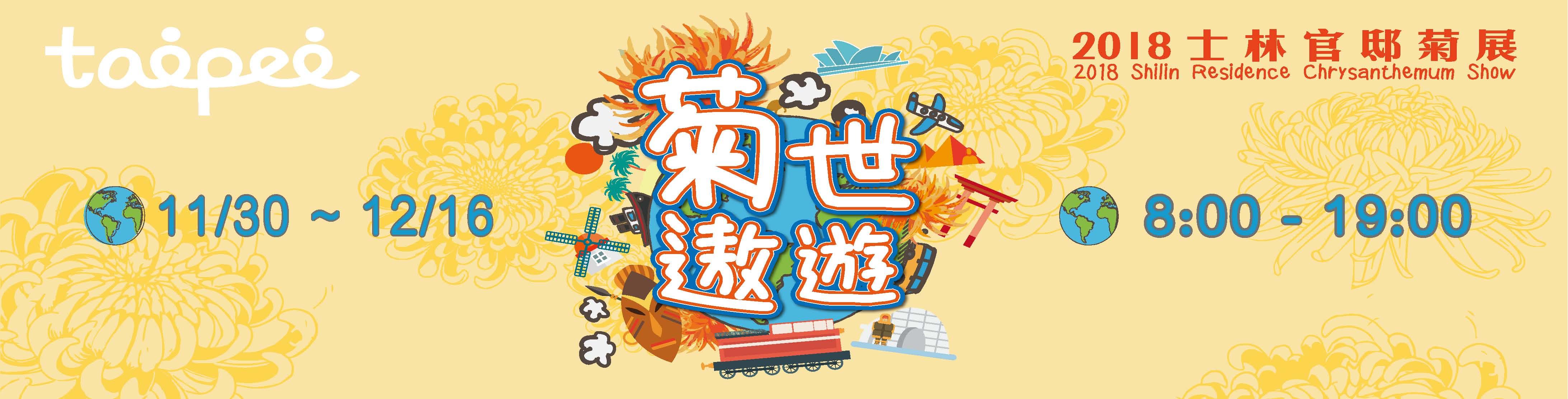 2018士林官邸菊展活動宣傳[開啟新連結]