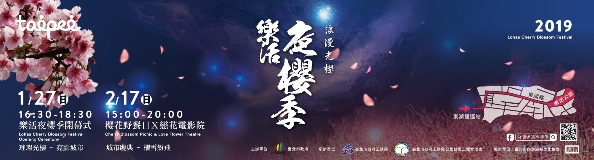 2019樂活夜櫻季[開啟新連結]