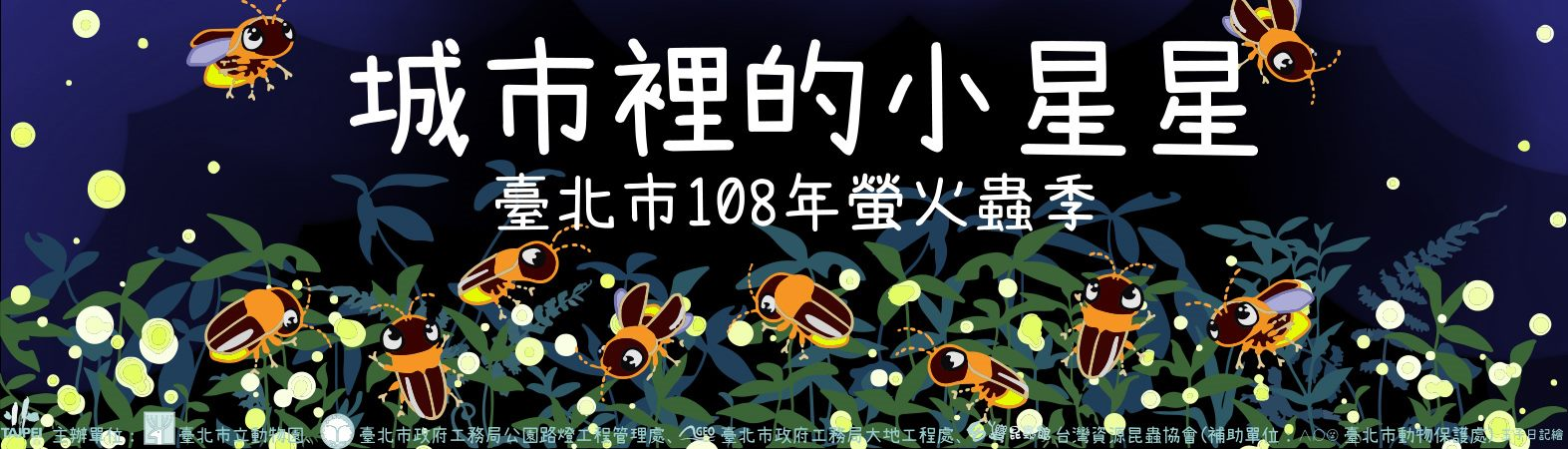 2019螢火蟲[開啟新連結]