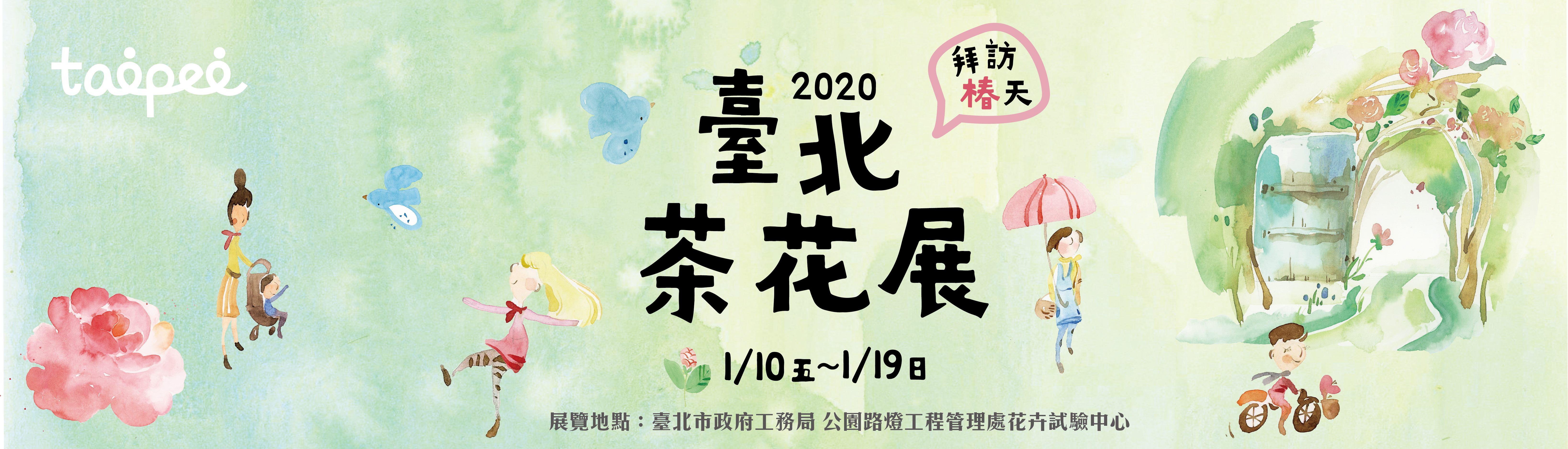 2020臺北茶花展