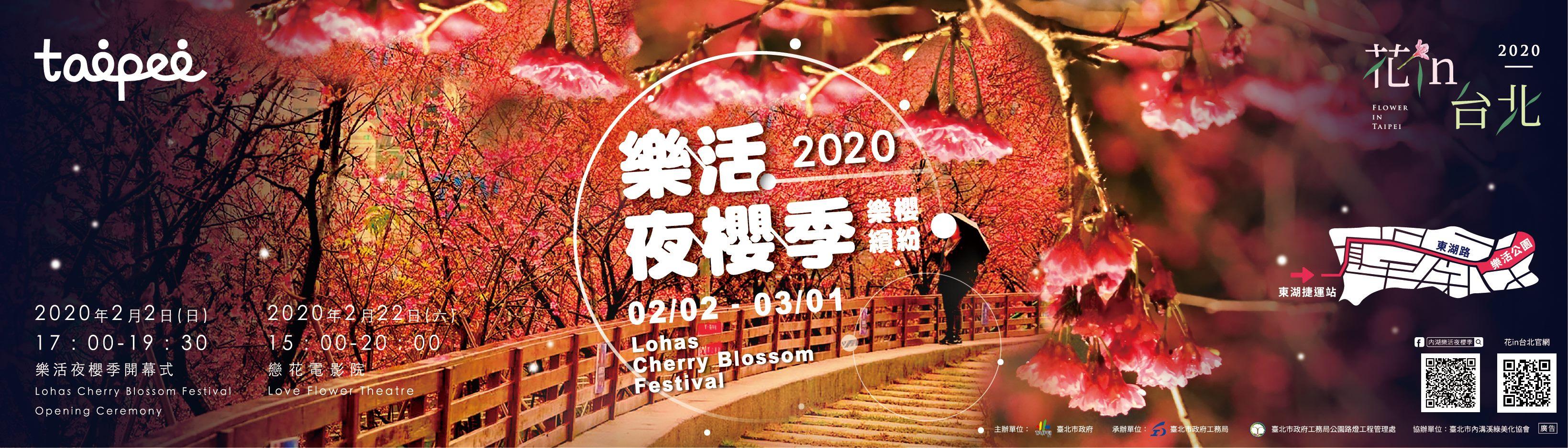 2020樂活夜櫻季