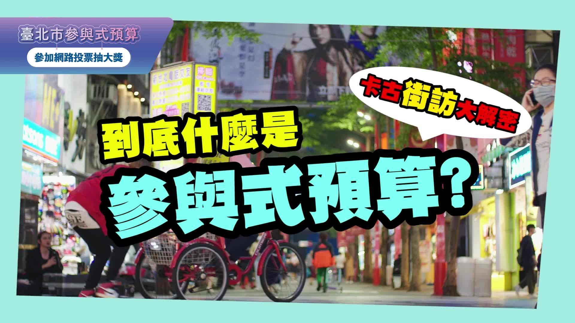 臺北市政府i-Voting網站投票