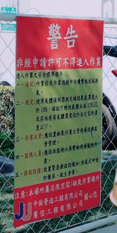 2「局限空間危害預防演練專區」在衛工處10