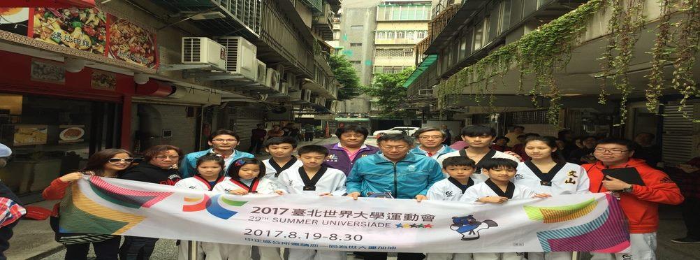 臺北市政府工務局衛生下水道工程處