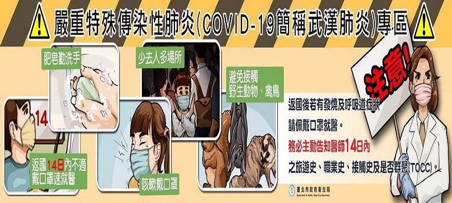 臺北市政府衛生局嚴重特殊傳染性肺炎(COVID-19)專區