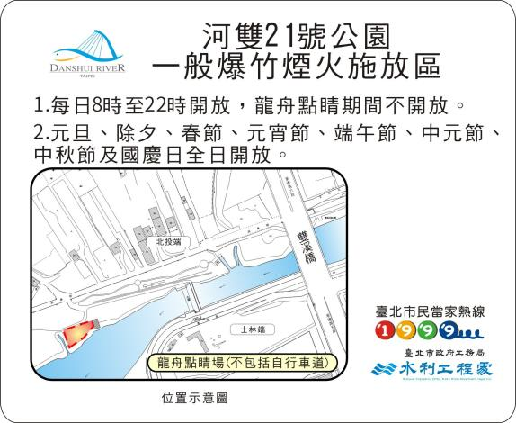 除夕初一放鞭炮 北市開放4處河濱指定地點