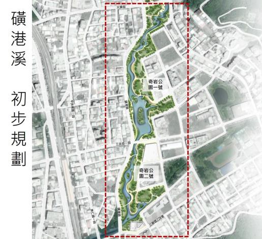 磺港溪初步規劃[開啟新連結]