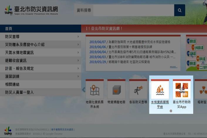 臺北市防災資訊網可以訂閱水情資訊[另開新視窗]