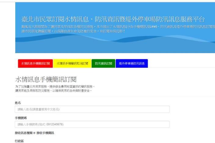 臺北市防災資訊網可以訂閱水情資訊 (2)[另開新視窗]