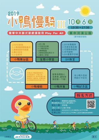 第3屆小鴨慢騎活動海報 (2)