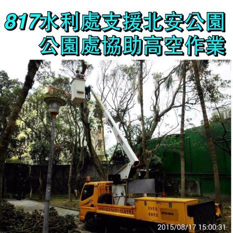 8月17日北安公園吊車作業