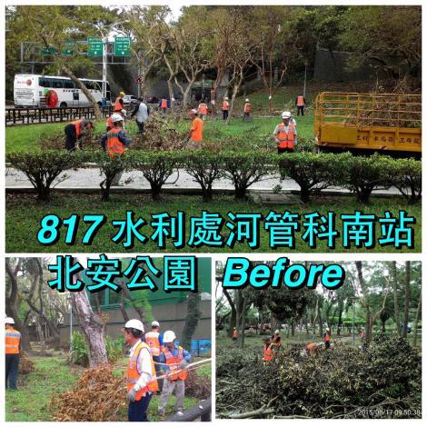 8月17日北安公園整理前