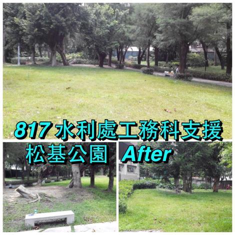 8月17日松基公園整理後