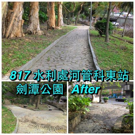 8月17日劍潭公園清理後照片