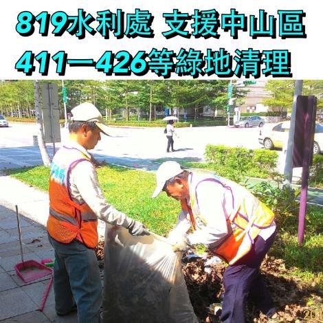 8月19日中山區411-426綠地同仁清理枯葉