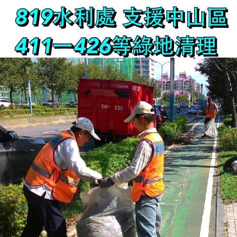 8月19日中山區411-426綠地清理枯葉