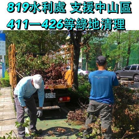 8月19日中山區411-426綠地樹技清理