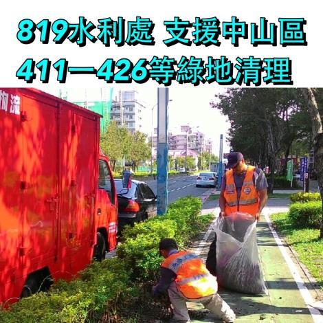 8月19日中山區411-426綠地清理