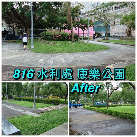 8月16日康樂公園清理後