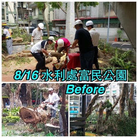 8月16日富民公園清理前